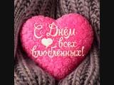С Днем Святого Валентина! Веселое поздравление! Музыкальная видео открытка!