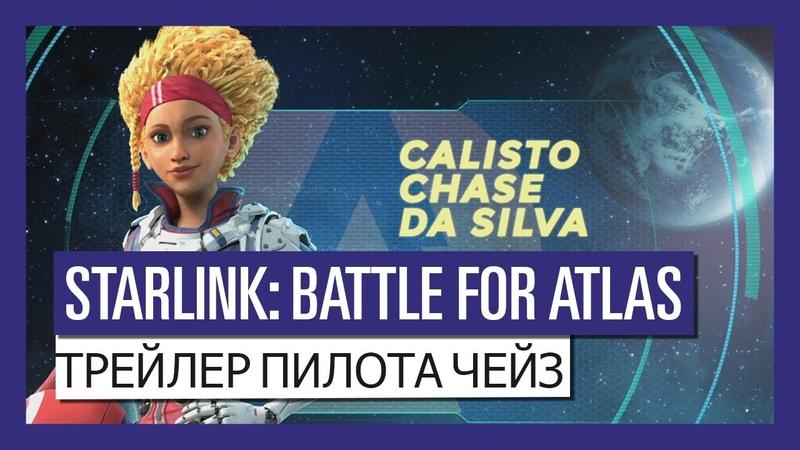 Starlink: Battle for Atlas - Трейлер Пилота Чейз | PlayStation 4/Xbox One/Nintendo Switch.