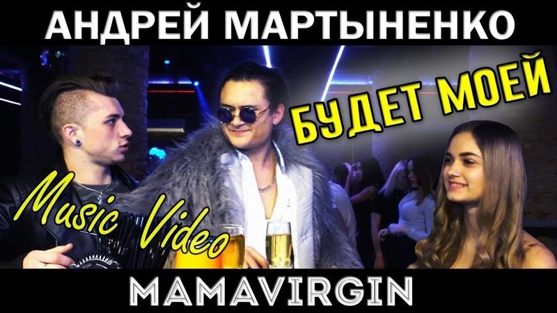 MAMAVIRGIN x АНДРЕЙ МАРТЫНЕНКО - БУДЕТ МОЕЙ [MUSIC VIDEO]