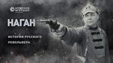 Наган история самого культового револьвера России и СССР