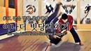 Cho | Tai-otoshi for Same Standing Posture