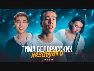 Премьера! тима белорусских - незабудка (cover by montana rose)