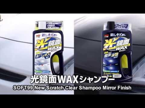 SOFT99 New Scratch Clear Shampoo Mirror Finish 【SOFT99 TV】