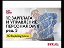 Регистрация личного вычета сотрудника по НДФЛ в 1СЗУП ред.3