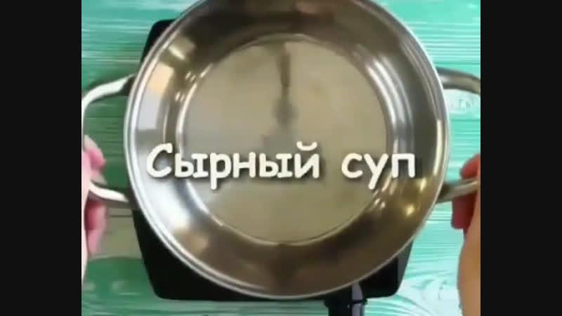 Сырный суп | Больше рецептов в группе Кулинарные Рецепты