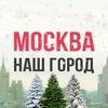 Портал «Москва Наш Город»