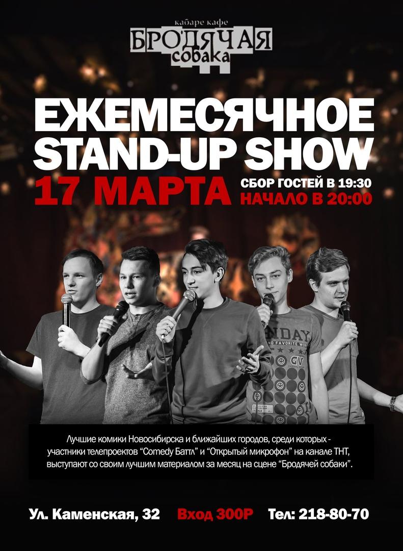 Афиша Новосибирск 17 Марта / Ежемесячное Stand-Up Show