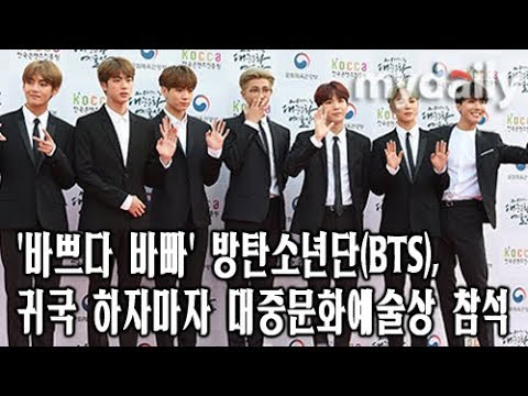 '바쁘다 바빠' 방탄소년단(BTS), 귀국 하자마자 대중문화예술상 참석 [MD동영상]
