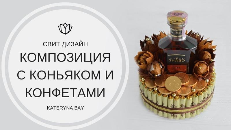 Мастер-класс по декору бутылки алкоголя I Как украсить бутылку I Букет из конфет