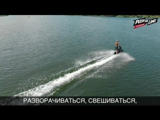 Алексей Колесников и его Aquabike