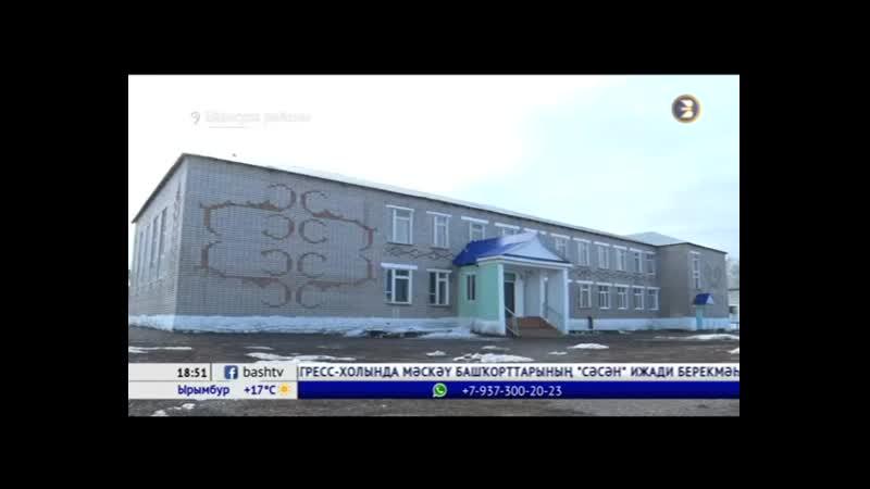 Ейәнсура районы Үрге Муйнаҡ ауылы мәктәбе 100 йыллығын билдәләргә әҙерләнә