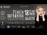 Рената Литвинова - 18/05/2019 Лимасол