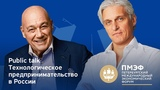 Олег Тиньков и Владимир Познер беседа о технологическом предпринимательстве, ПМЭФ-2018, 25 мая