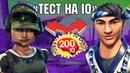 ТЕСТ ФОРТНАЙТ НА IQ - Насколько ты шаришь в Fortnite