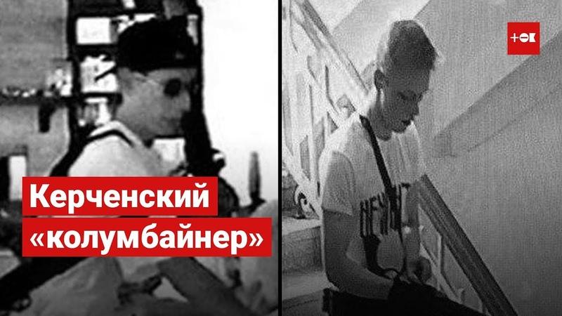 Новое эхо Колумбайна Что известно о керченском стрелке Владиславе Рослякове ТОК