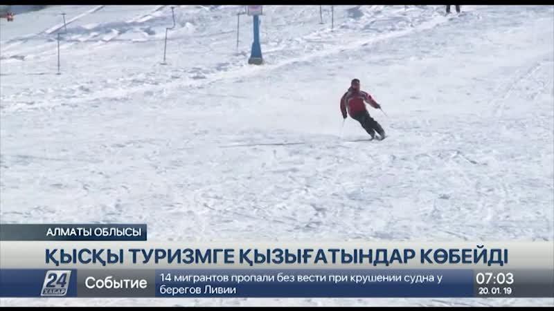 Алматы облысындағы қысқы туризмге қызығушылар қатары артып келеді