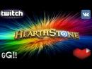 Хриплый ОХОТНИК с Направителем звёзд Эксперементирую с колодами HearthStone