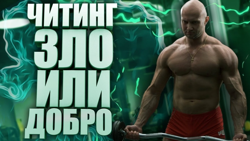 Фитнес-блог Юрия Спасокукоцкого • Читинг это.. зло в бодибилдинге !? Тренировка бицепса с читингом