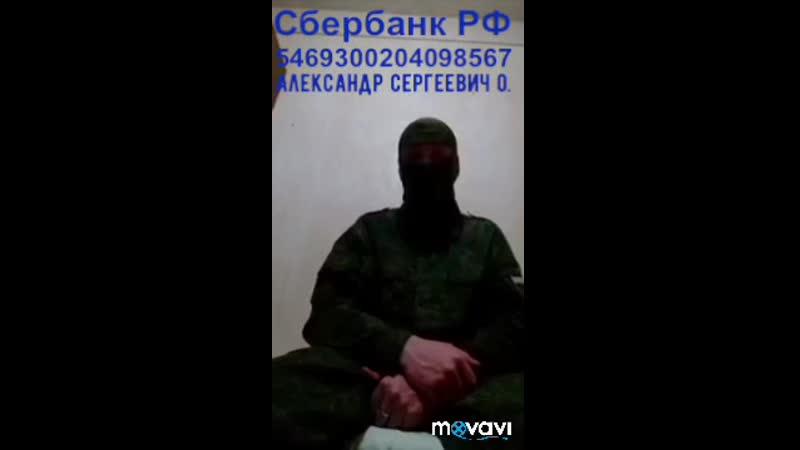 Срочные Благотворительные Сборы помощи Герою Новороссии Александру Позывной «Сеня», бывшему Заместителю Командира Подразделения
