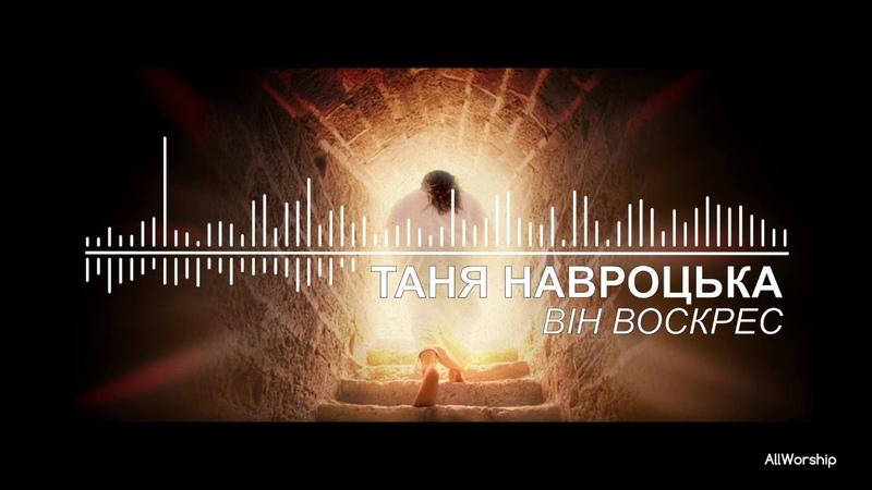 Таня Навроцька - Він Воскрес