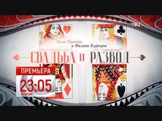 Алла Пугачёва и Филипп Киркоров. Свадьба и развод
