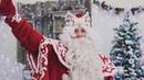 Самые красивые Дед Мороз и Снегурочка! Сергей Жуков! Ольга Кабо! Александр Ревва!