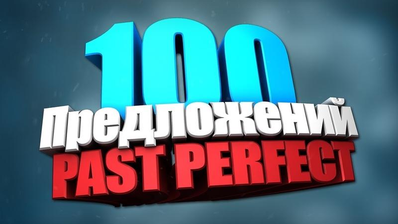 100 Предложений Past Perfect Tense. 100 Предложений на Английском в Прошедшем Времени