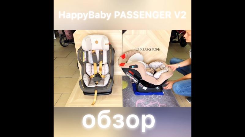 Автокресло Happy Baby Pessenger V2