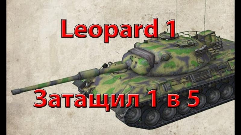 Потный статист вытащил 1 против 5 | Leopard 1 - WoT Blitz