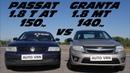 ГОНКА Volkswagen Passat B5 1.8Т vs LADA GRANTA 1.8 .