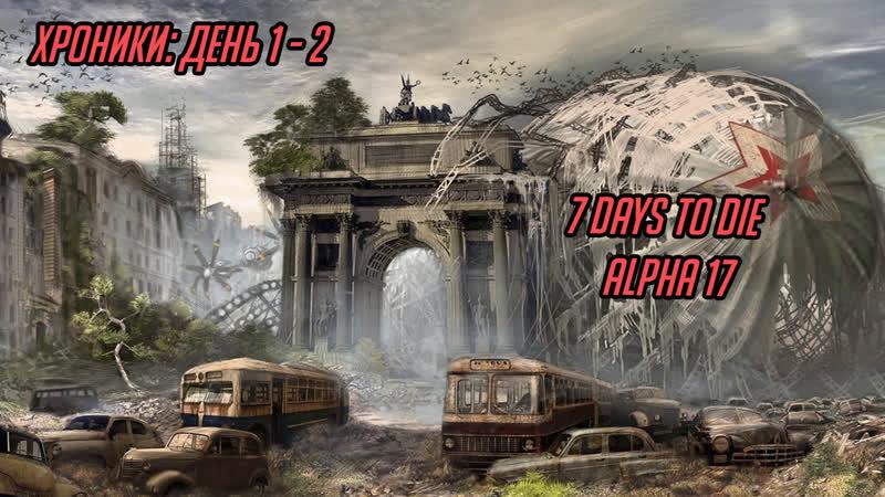 7 Days To Die /Alpha 17/ День 1 - 2 (опять..) (18) [RUS]