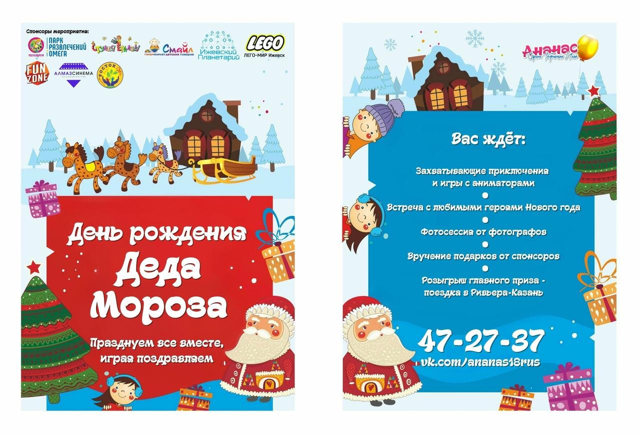 Афиша Ижевск День рождения Деда Мороза / Розыгрыш подарков