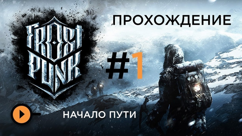 Frostpunk 1 НАЧАЛО