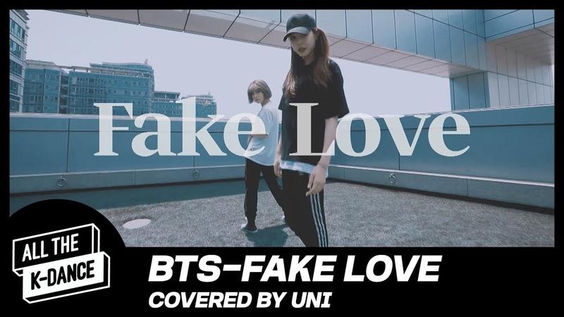 [올더케이댄스 리그2] 여자 둘이 추는 역대급 페이크 러브 | 4 BTS - Fake Love (Covered By UNI)