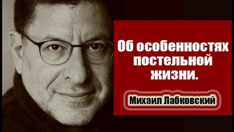 Об особенностях постельной жизни. Михаил Лабковский