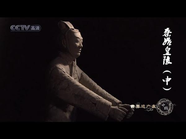 世界遗产在中国 E23 秦始皇陵中