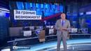 Вести недели. Эфир от 04.09.2016