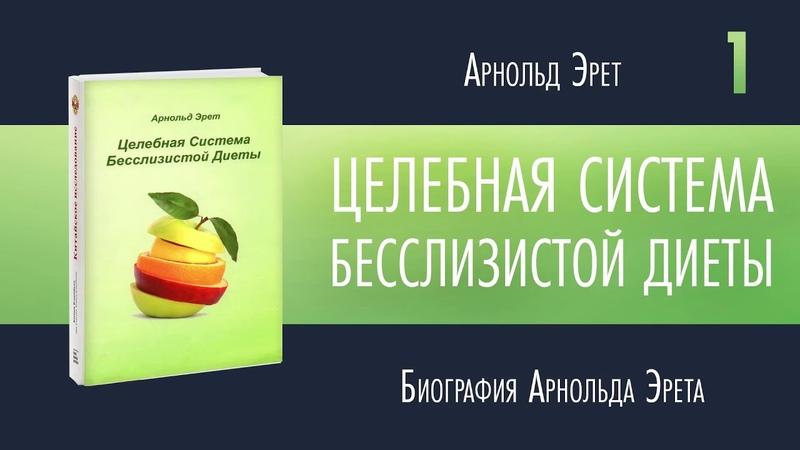 Арнольд Эрет Целебная система бесслизистой диеты