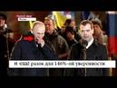 Слезы Путина оказались фальшивкой
