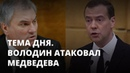 Володин хочет влиять на правительство РФ Тема дня
