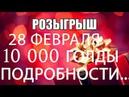КЛАН[MERC] РОЗЫГРЫШ 10 000 ГОЛДЫ ПОДРОБНОСТИ !