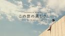 ANDIEN - この世の美しさ (Kono You No Utsukushisa) - Indahnya Dunia Japanese Version Official Music Video