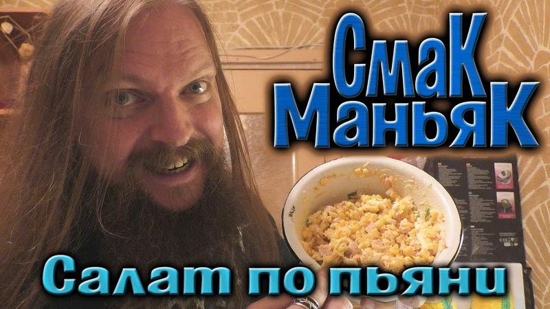 Смак Маньяк и салат по пьяни, 03.09.2017