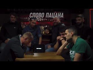 СОЗВОН 5 - Артем Винокур, Тамби Масаев и Алексей Щербаков
