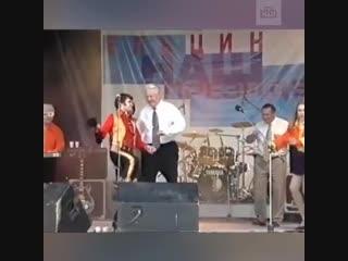 Евгений Осин и Борис Ельцин танцуют на сцене