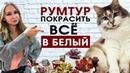 Румтур Ремонт хрущевки своими руками суккуленты кошки и белые стены
