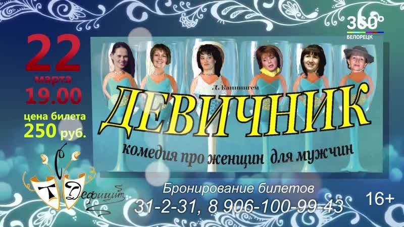 В театре Дефицит 22 марта спектакль Девичник