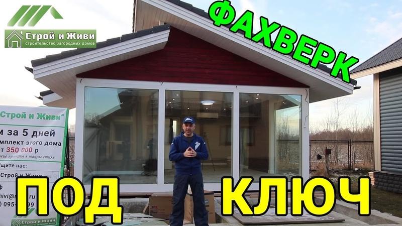 ФАХВЕРК под КЛЮЧ. Дом готов к заезду. Отделка и коммуникации. Строй и Живи