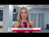 Екатерина Курмаева приглашает на Чемпионат РБ по бодибилдингу 2018
