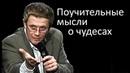 Поучительные мысли о чудесах Александр Шевченко